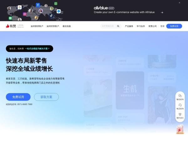 youzan.com的网站截图