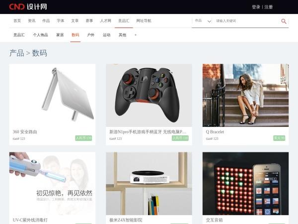 yph.cndesign.com的网站截图