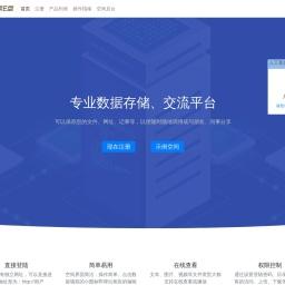 永硕E盘 专业网络硬盘服务