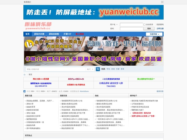 yuanwei28.com网站缩略图