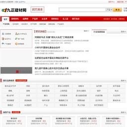 园艺招商_园艺品牌_园艺资讯 - 九正园艺网