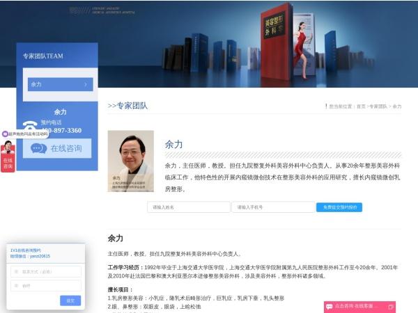 余力_上海交通大学医学院附属第九人民医院整复外科