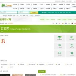 云浮石材网 - 展示中国石材网络最新资讯