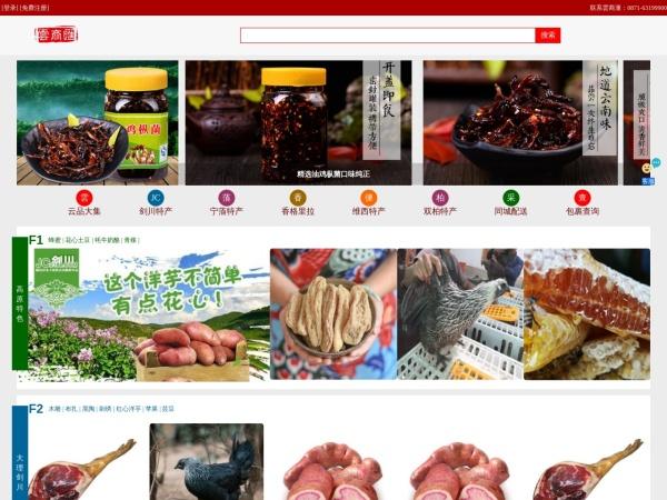 yunshow.com的网站截图