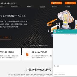 云学堂_企业培训系统_企业培训一站式解决方案服务商
