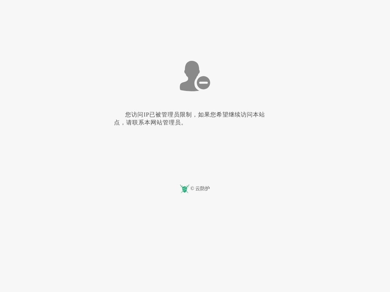 """中国义乌""""政府门户网站"""