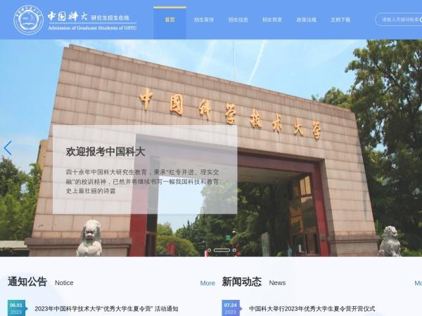 中科大研究生招生网