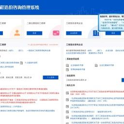 中国建设工程造价管理系统