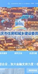 重庆市住房和城乡建设委员会