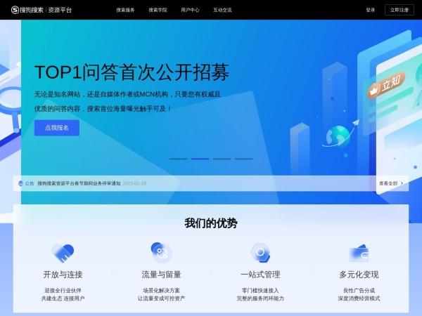 zhanzhang.sogou.com的网站截图