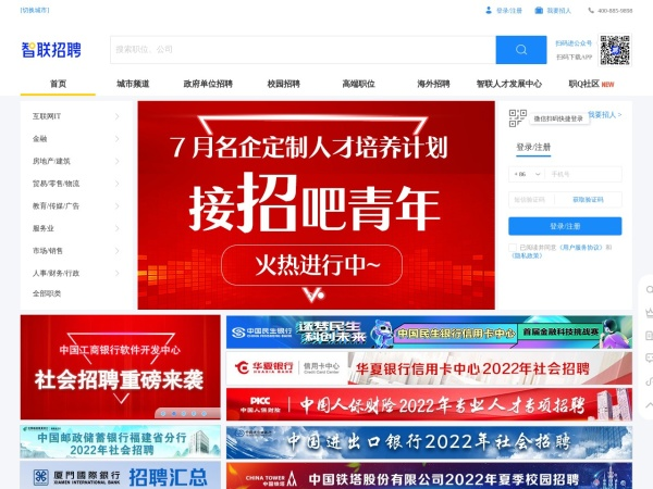zhaopin.com的网站截图