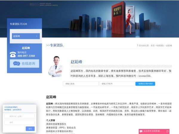 赵延峰_上海玫瑰医疗美容隆鼻鼻修复专家