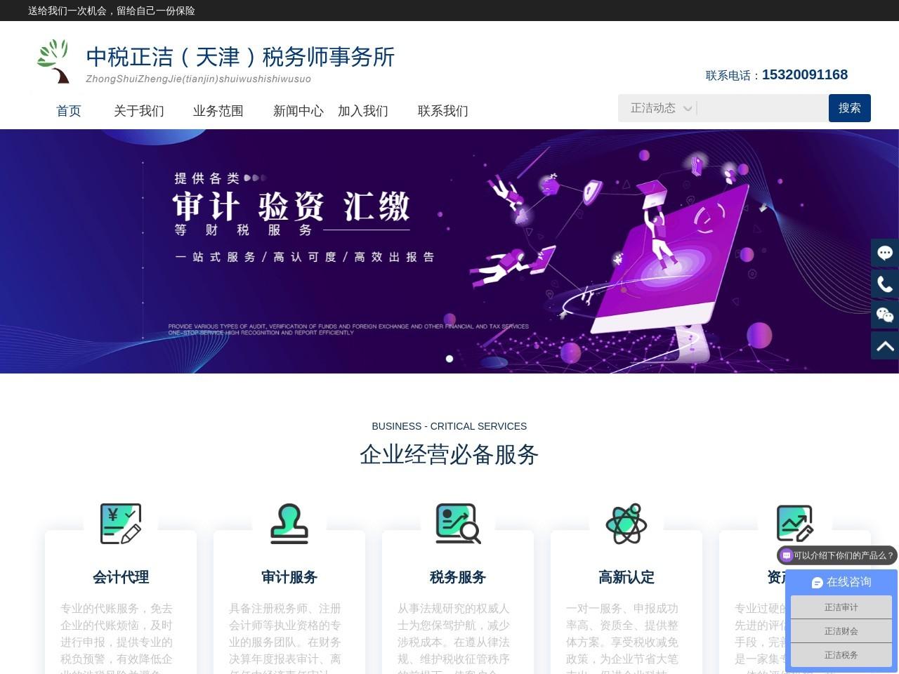 天津审计公司