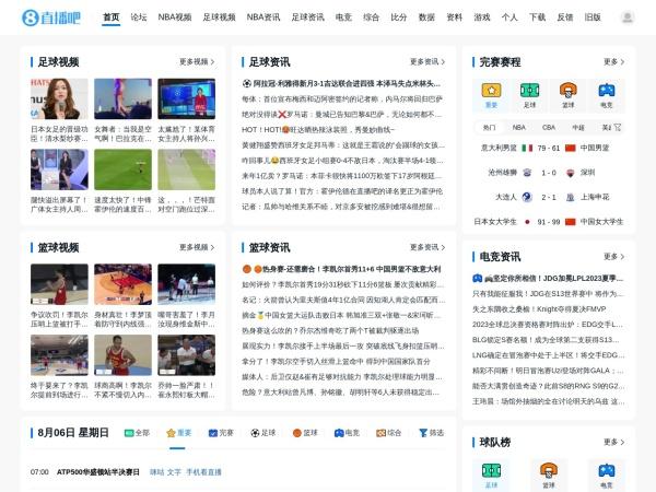 zhibo8.cc的网站截图