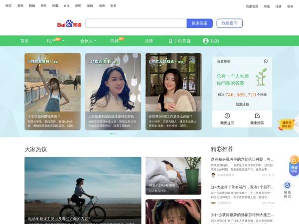 zhidao.baidu.com的网站截图