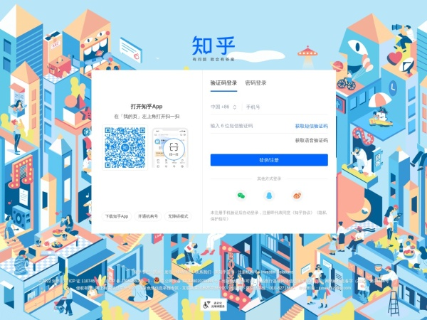 zhihu.com的网站截图