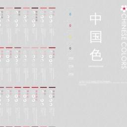 中国色 - 中国传统颜色