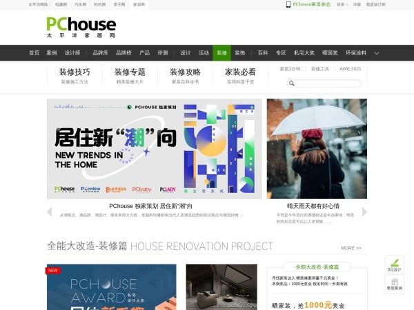 zhuangxiu.pchouse.com.cn的网站截图