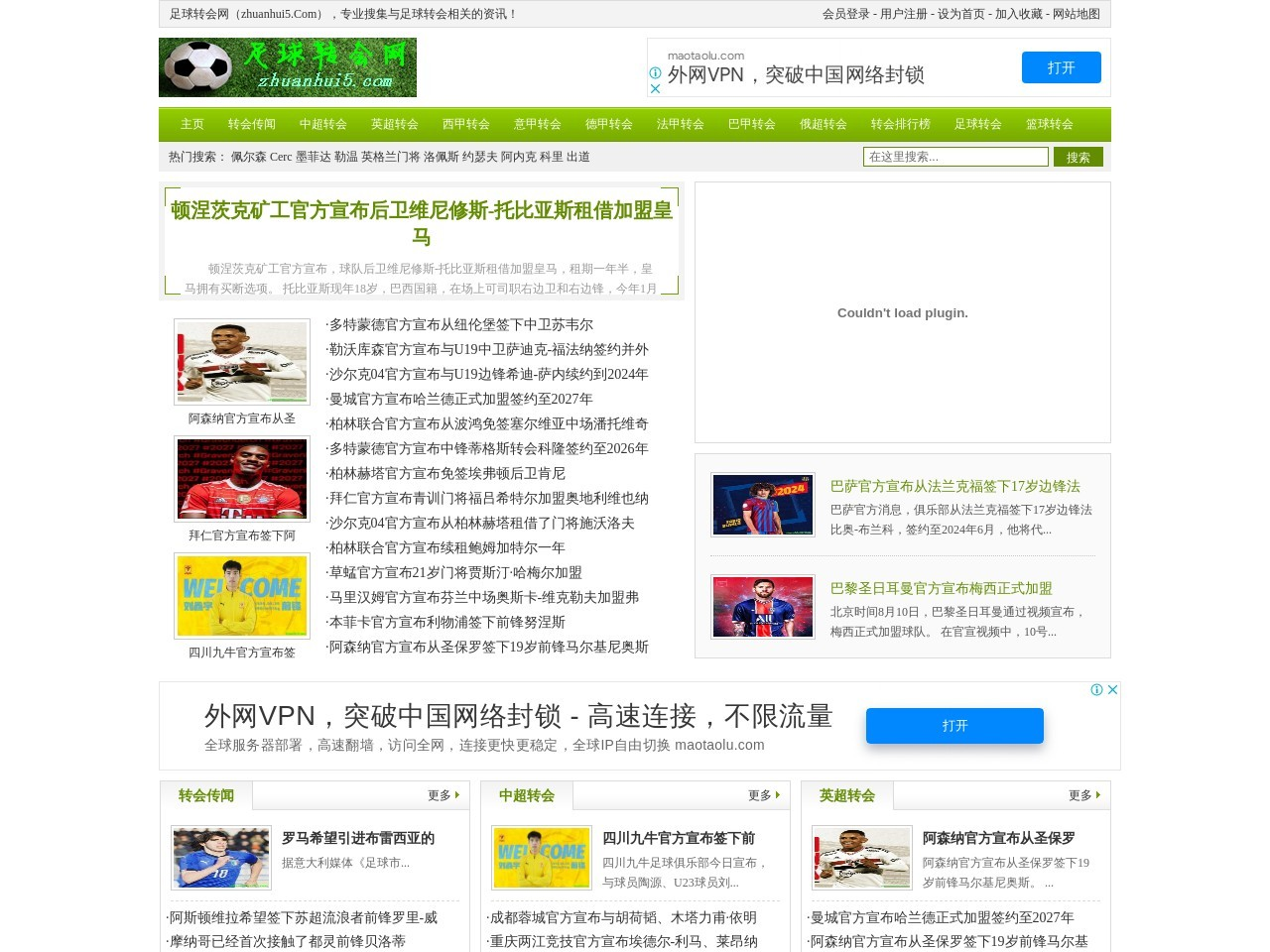 足球转会网