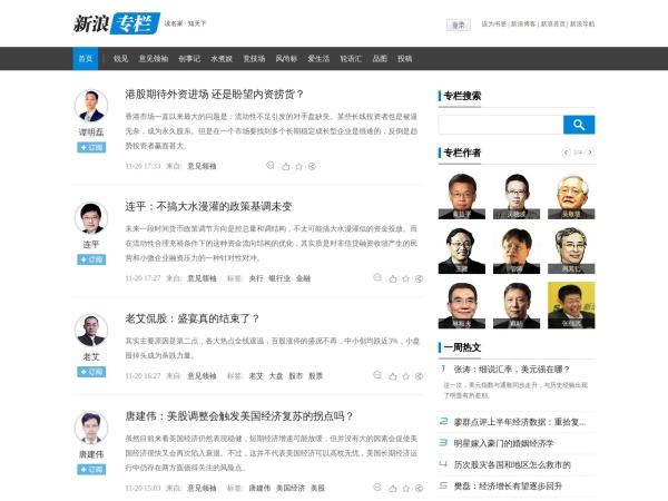 zhuanlan.sina.com.cn的网站截图
