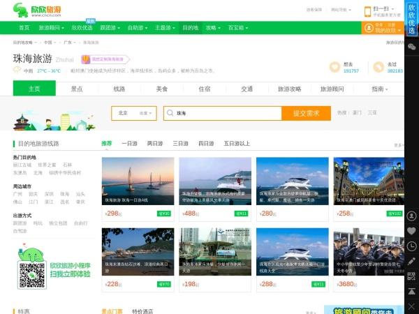 珠海欣欣旅游网