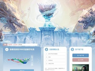 《诛仙3》官方网站