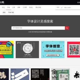字体下载_PS字体下载_书法字体_毛笔字体_艺术字体-字体设计网_ziti.cndesign.com