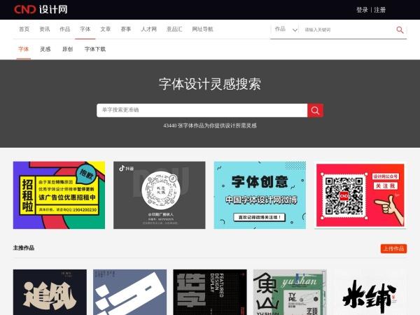 ziti.cndesign.com的网站截图