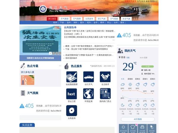 浙江天气网