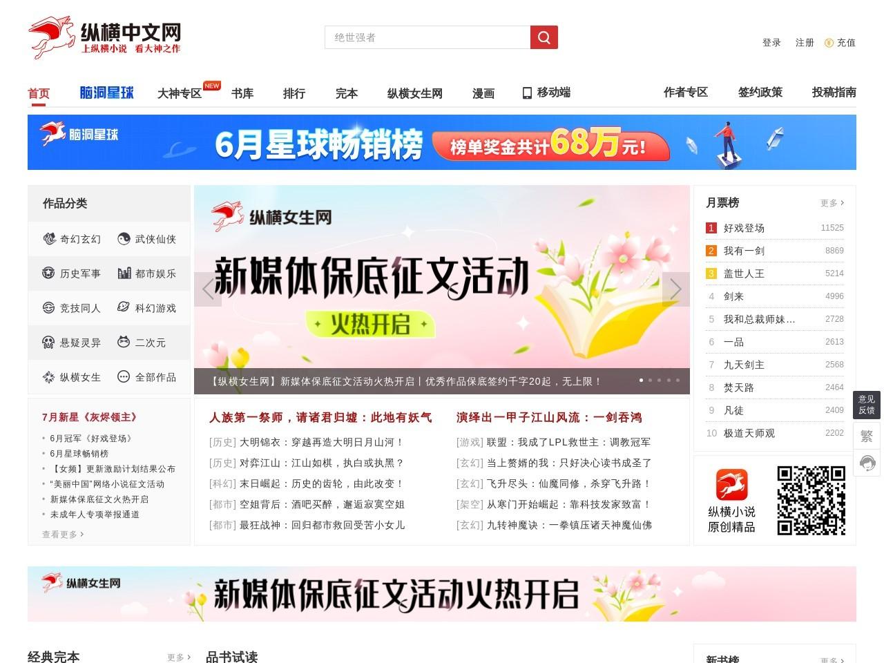 小说,小说网-纵横中文网 最热门的免费小说网