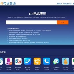 114电话查询 电话号码归属地查询详细地址_zou114.net