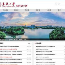 东华大学本科生招生网