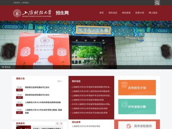 上海财经大学本科招生信息网