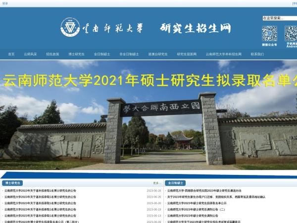 云南师范大学招生信息网