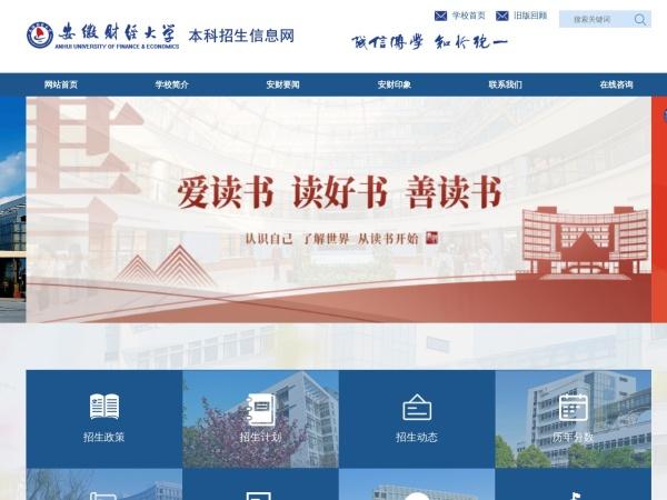 安徽财经大学招生信息网