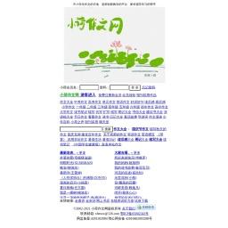 小荷作文网-小学作文-初中作文-高中作文-作文精选