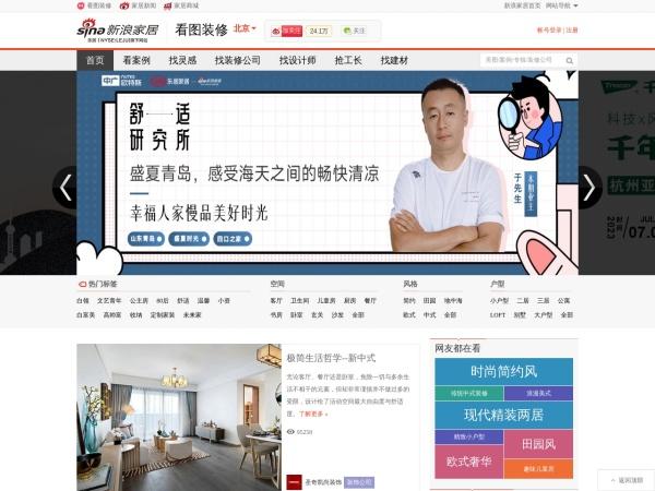 zx.jiaju.sina.com.cn的网站截图