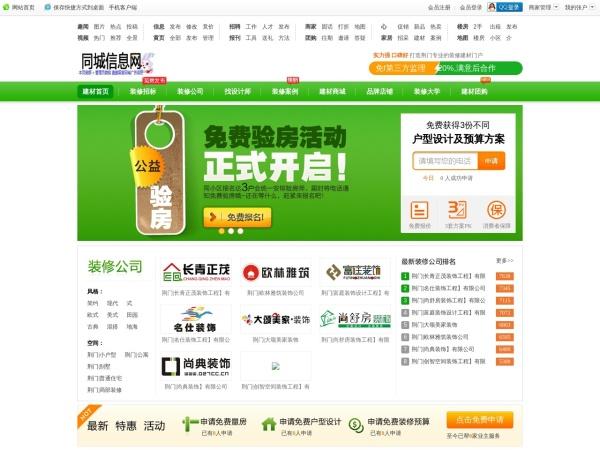 zxjc.jingmen0724.com的网站截图