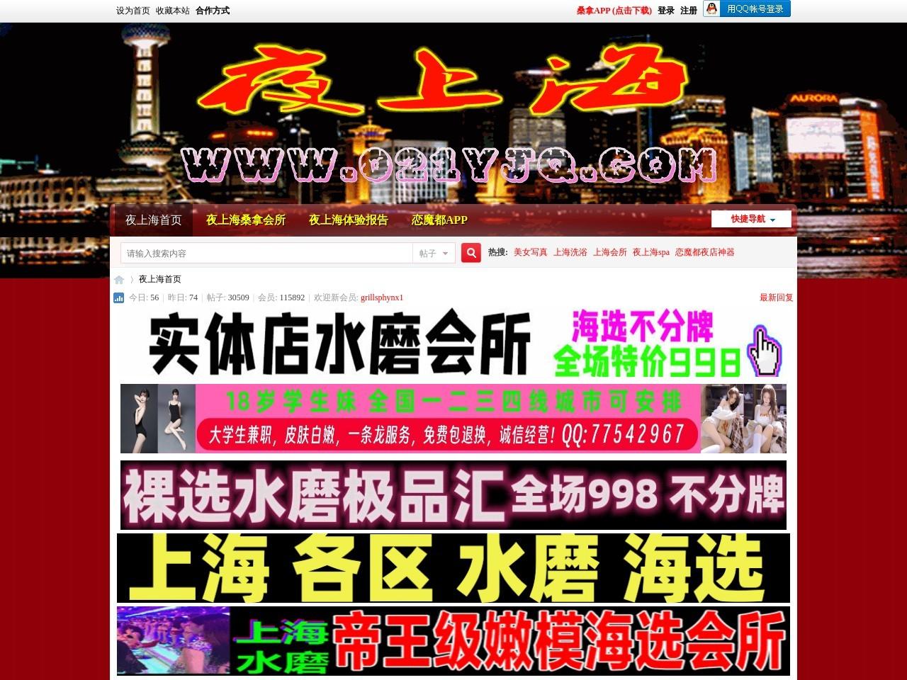 夜上海论坛,上海sn论坛,江苏桑拿论坛,爱上海,上海洗浴 -
