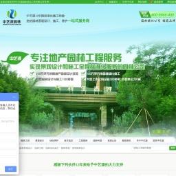 园林景观 园林绿化 景观设计 园林施工 绿化养护-中艺源热线:400-9966-400
