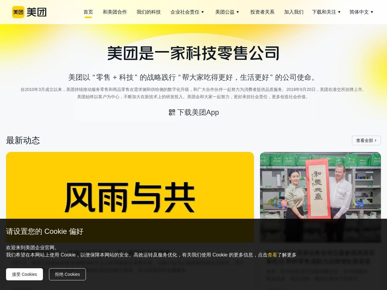 郑州美团网