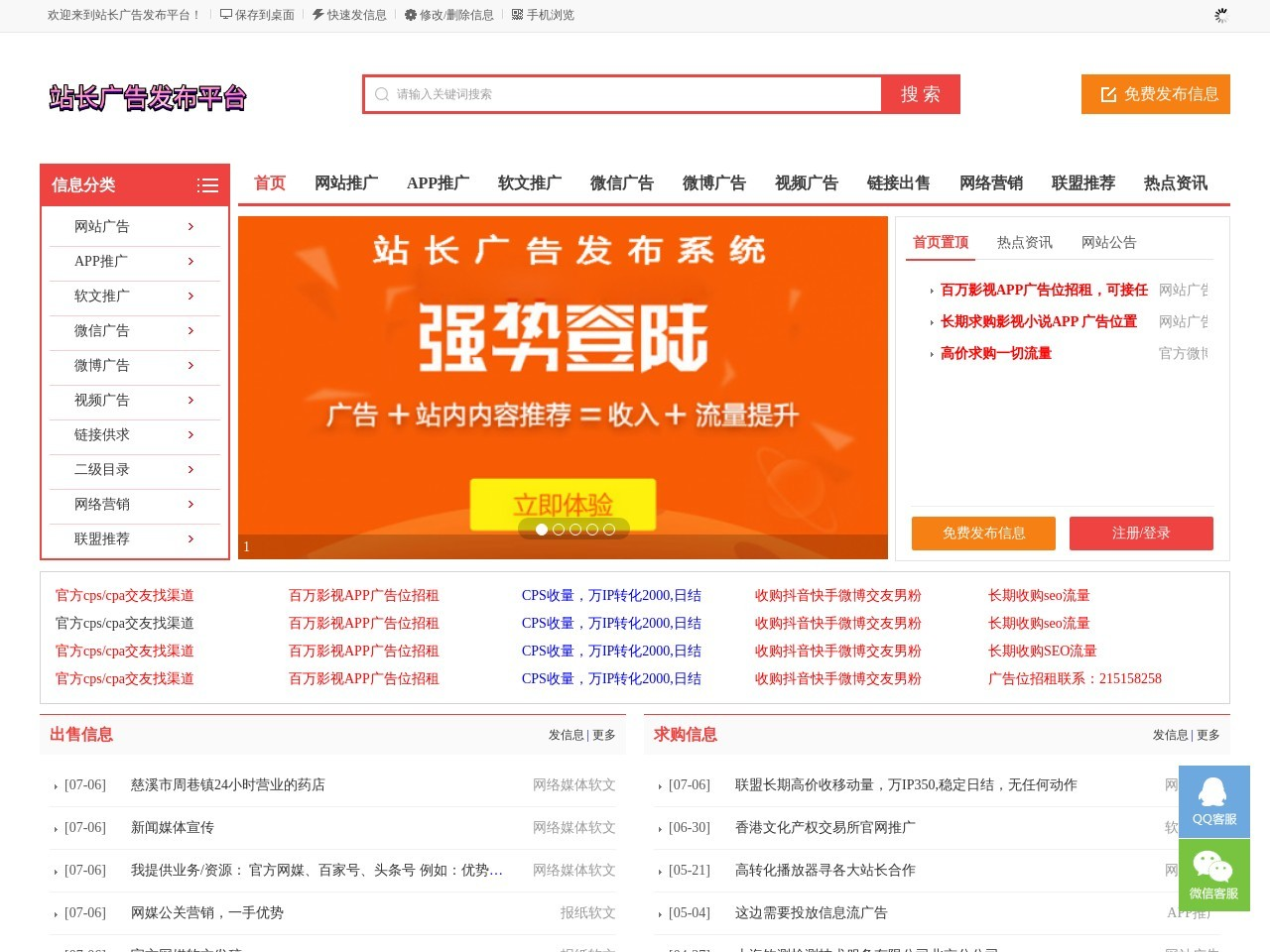 站長廣告資源發布平臺截圖