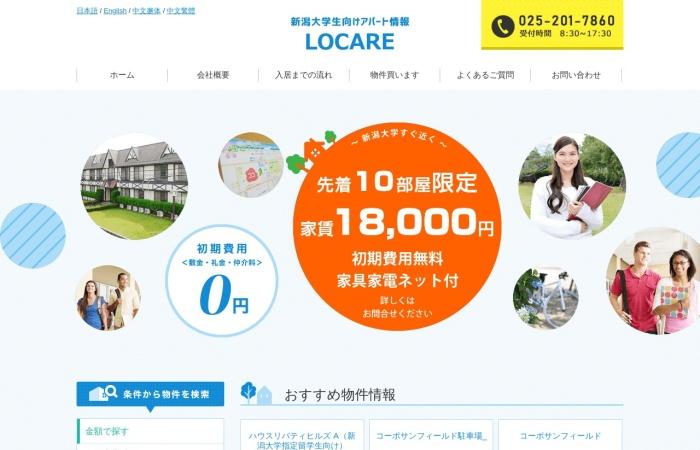 新潟大学アパート情報のロカーレ