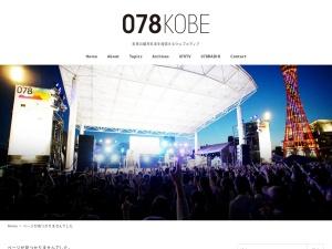 https://078kobe.jp/events/3965/