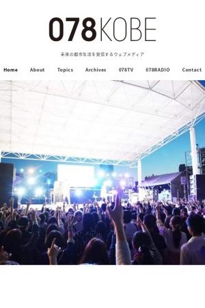 Screenshot of 078kobe.jp