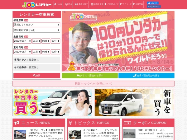 Screenshot of 100yen-rentacar.jp