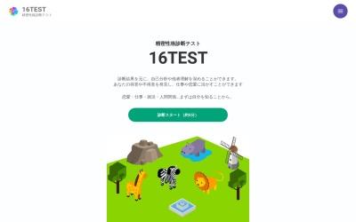 16Test - 精密性格診断テスト