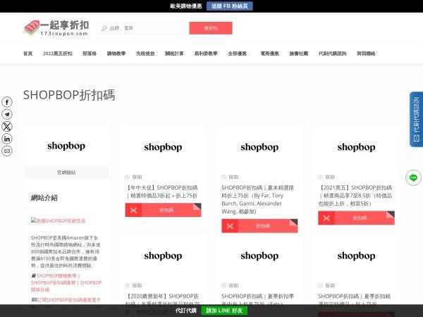美國SHOPBOP折扣碼優惠活動匯整頁