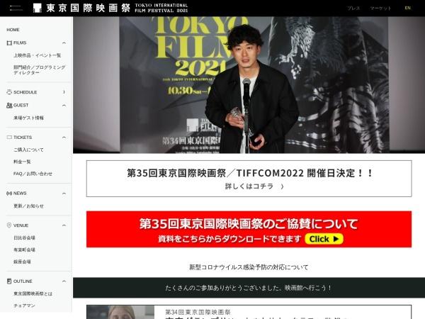 Screenshot of 2021.tiff-jp.net