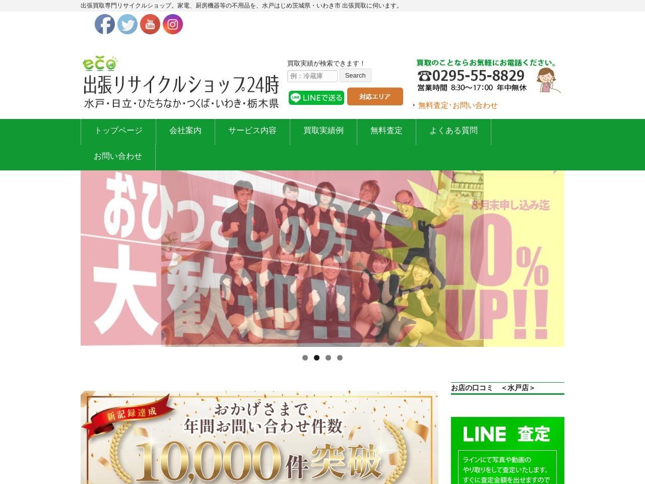 出張リサイクルショップ24時 水戸はじめ茨城県内の不用品買取